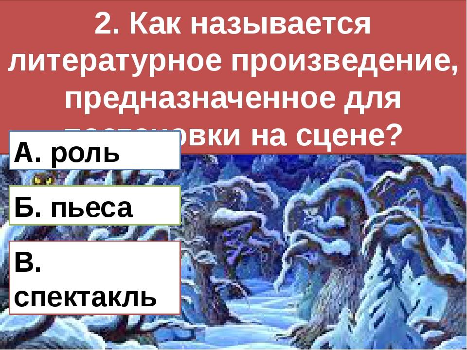 3. Какие герои произведения характерны для народных сказок? В. солдат и глаша...