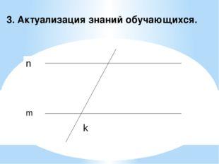 3. Актуализация знаний обучающихся. m n k Решая задачу, повторяем признаки па