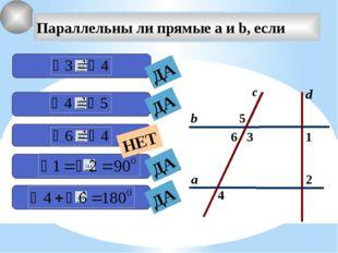 2 1 4 с 3 6 5 а b Параллельны ли прямые а и b, если d ДА ДА ДА ДА НЕТ Графич