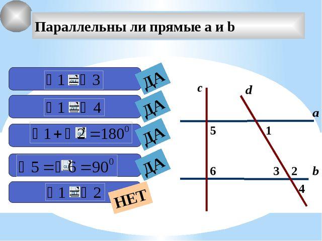 2 1 4 с 3 6 5 а b Параллельны ли прямые а и b d ДА ДА ДА ДА НЕТ Проверяем ис...