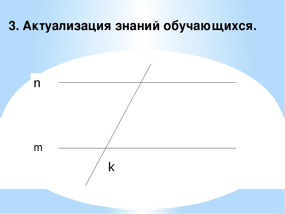 3. Актуализация знаний обучающихся. m n k Решая задачу, повторяем признаки па...