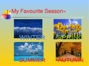 «My Favourite Season»