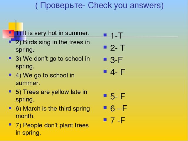 ( Проверьте- Check you answers) 1) It is very hot in summer. 2) Birds sing i...