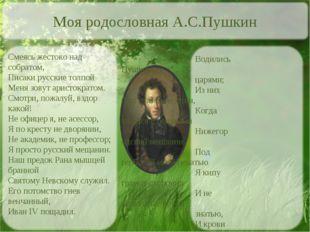 Смеясь жестоко над собратом, Писаки русские толпой Меня зовут аристократом. С