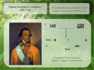 Абрам Петрович Ганнибал 1696-1781 Рассмотрим наследование цвета кожи в ряду п
