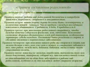 «Правила составления родословной»  Правило первое: работа над родословной б