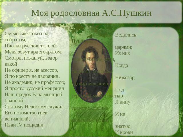 Смеясь жестоко над собратом, Писаки русские толпой Меня зовут аристократом. С...