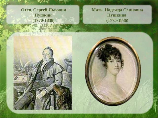 Отец, Сергей Львович Пушкин (1770-1838) Мать, Надежда Осиповна Пушкина (1775-...