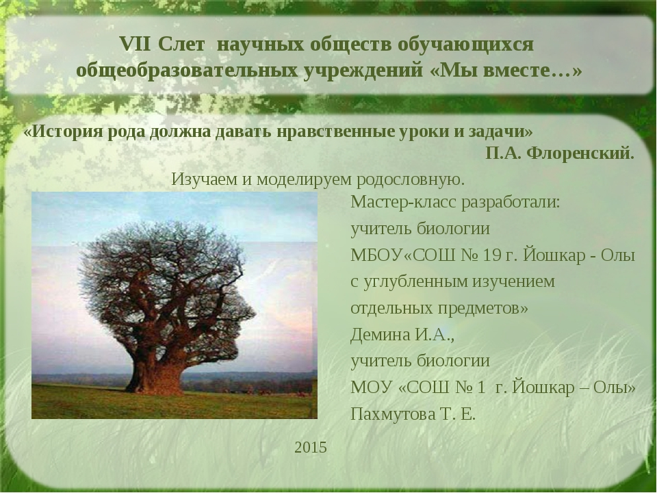 Мастер-класс разработали: учитель биологии МБОУ«СОШ № 19 г. Йошкар - Олы с уг...