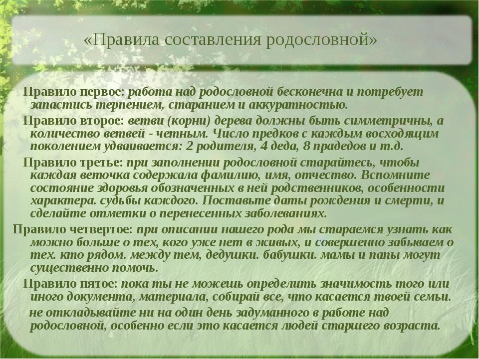 «Правила составления родословной»  Правило первое: работа над родословной б...