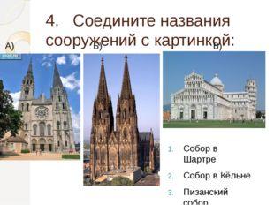 4. Соедините названия сооружений с картинкой: Собор в Шартре Собор в Кёльне П