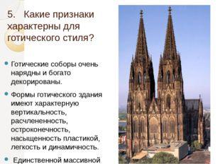 5. Какие признаки характерны для готического стиля? Готические соборы очень н