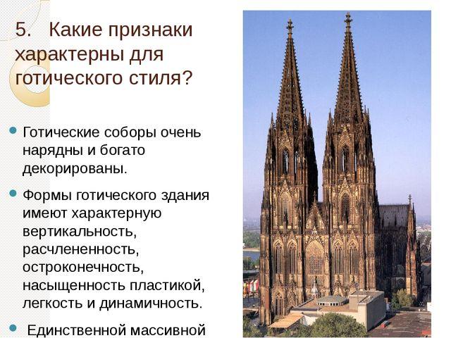 5. Какие признаки характерны для готического стиля? Готические соборы очень н...