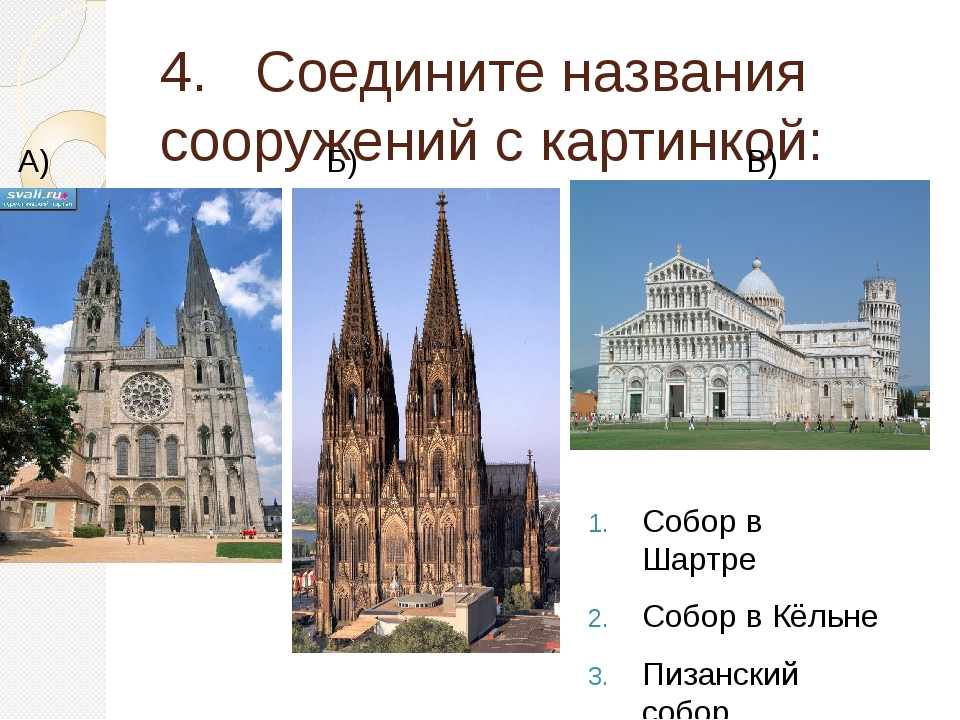 4. Соедините названия сооружений с картинкой: Собор в Шартре Собор в Кёльне П...