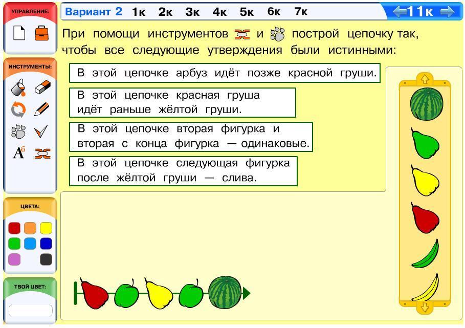 Разработки урока информатики перспектива 2 класс автор рудченко