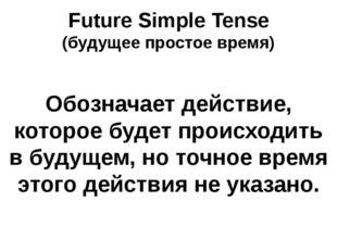 Future Simple Tense (будущее простое время) Обозначает действие, которое буде