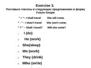 Exercise 3. Поставьте глаголы в следующих предложениях в форму Future Simple
