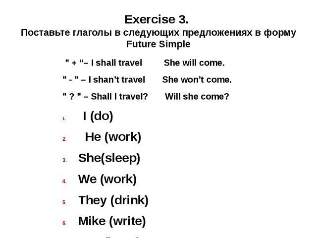 Exercise 3. Поставьте глаголы в следующих предложениях в форму Future Simple...