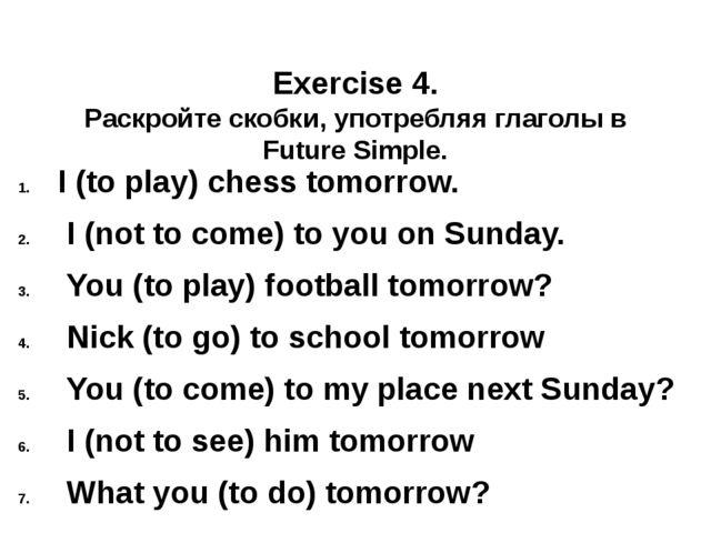 Exercise 4. Раскройте скобки, употребляя глаголы в Future Simple.  I (to pl...