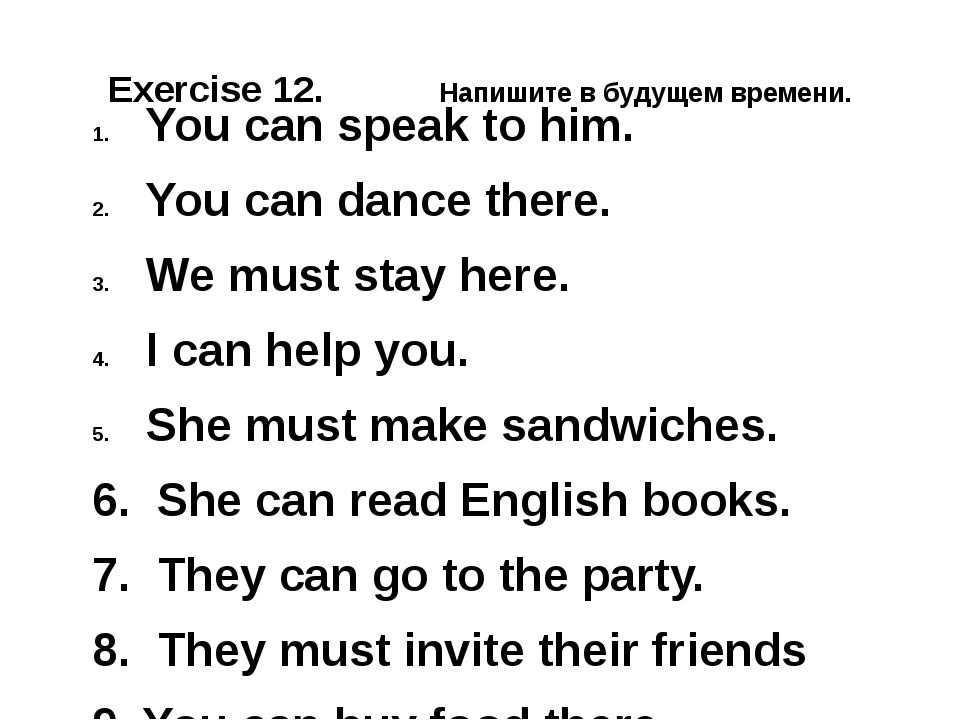 Exercise 12. Напишите в будущем времени. You can speak to him. You can dance...