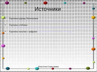 Источники Картинка царицы Математики http://nachalo4ka.ru/wp-content/uploads/
