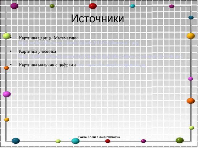 Источники Картинка царицы Математики http://nachalo4ka.ru/wp-content/uploads/...