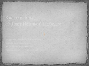 Автор: Плотникова Ирина Николаевна учитель начальных классов МБОУ «Первомайск