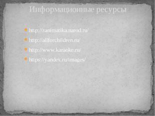 http://zanimatika.narod.ru/ http://allforchildren.ru/ http://www.karaoke.ru/