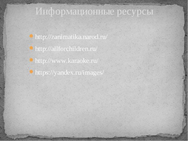 http://zanimatika.narod.ru/ http://allforchildren.ru/ http://www.karaoke.ru/...