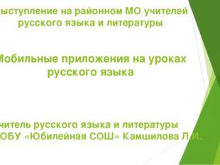 Выступление на районном МО учителей русского языка и литературы Мобильные при