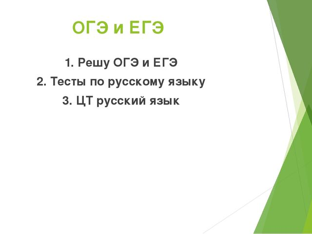 ОГЭ и ЕГЭ 1. Решу ОГЭ и ЕГЭ 2. Тесты по русскому языку 3. ЦТ русский язык