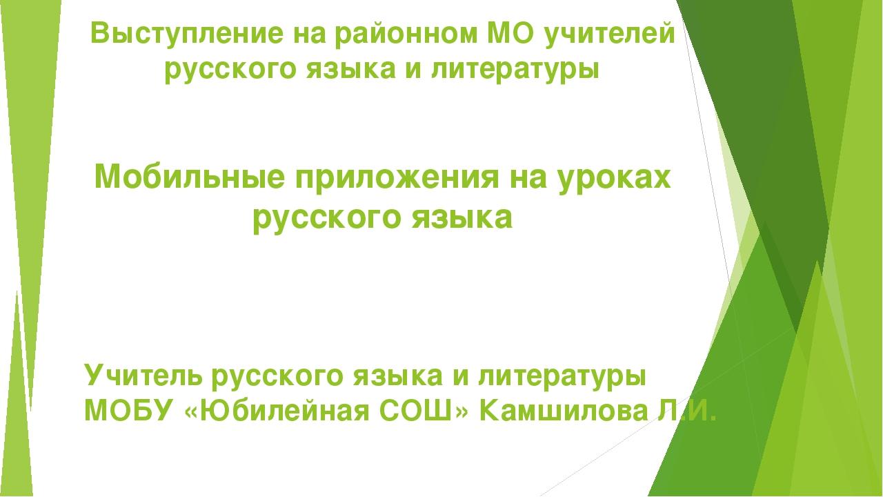 Выступление на районном МО учителей русского языка и литературы Мобильные при...