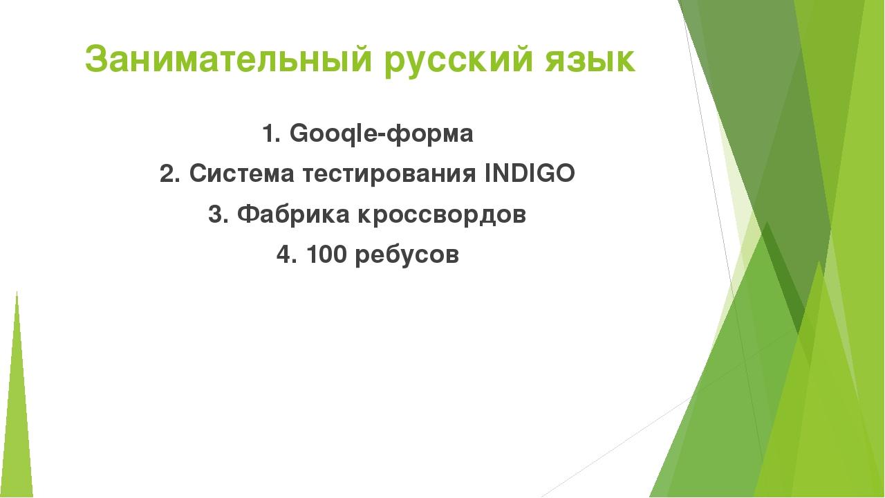 Занимательный русский язык 1. Gooqle-форма 2. Система тестирования INDIGO 3....