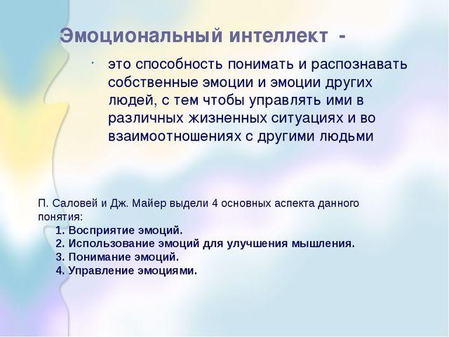 Эмоциональный интеллект - это способность понимать и распознавать собственны...