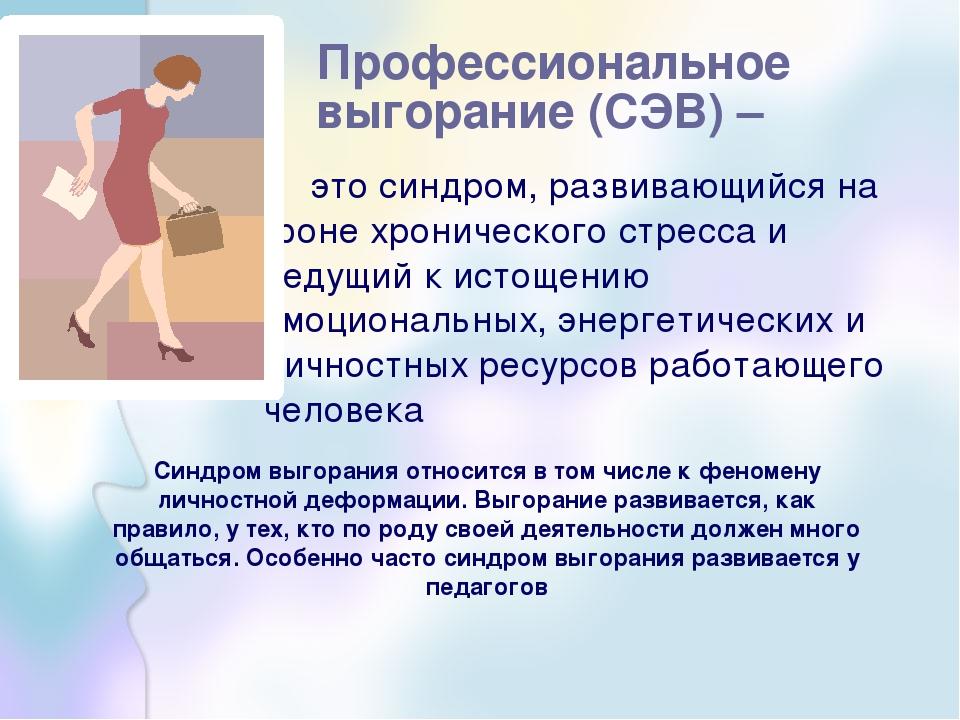 Профессиональное выгорание (СЭВ) – это синдром, развивающийся на фоне хронич...