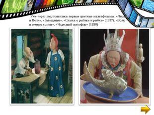 Уже через год появились первые цветные мультфильмы: «Лиса и Волк», «Завещани