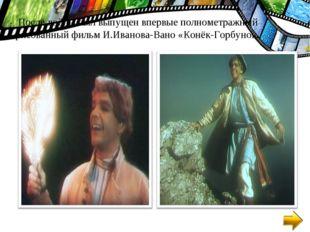 После войны был выпущен впервые полнометражный рисованный фильм И.Иванова-Ва