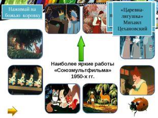 Наиболее яркие работы «Союзмультфильма» 1950-х гг. «Аленький цветочек» Лев Ат