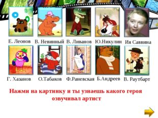 Ия Саввина Е. Леонов Ю.Никулин В. Ливанов В. Невинный Нажми на картинку и ты