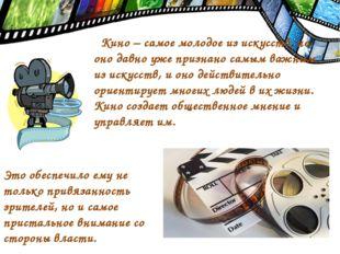 Кино – самое молодое из искусств, но оно давно уже признано самым важным из