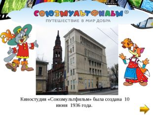 Киностудия «Союзмультфильм» была создана 10 июня 1936 года.