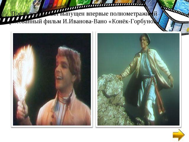После войны был выпущен впервые полнометражный рисованный фильм И.Иванова-Ва...