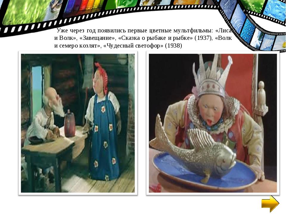 Уже через год появились первые цветные мультфильмы: «Лиса и Волк», «Завещани...