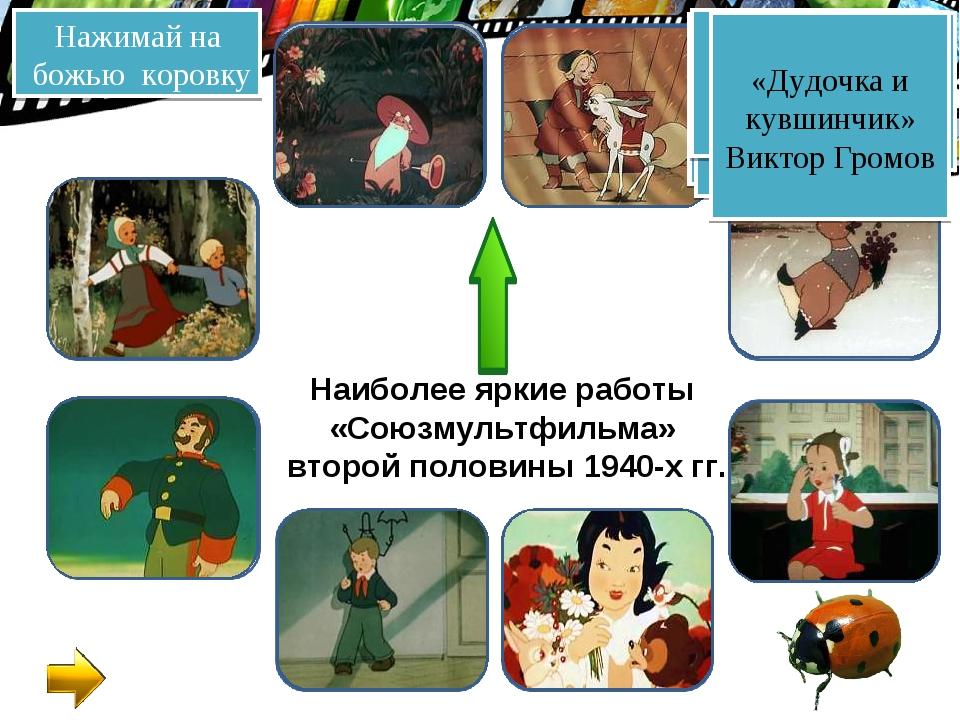 Наиболее яркие работы «Союзмультфильма» второй половины 1940-х гг. «Конёк-Гор...