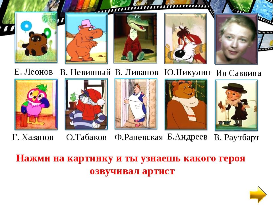 Ия Саввина Е. Леонов Ю.Никулин В. Ливанов В. Невинный Нажми на картинку и ты...