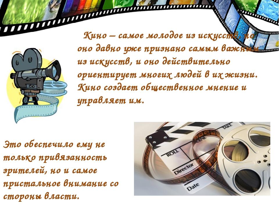 Кино – самое молодое из искусств, но оно давно уже признано самым важным из...