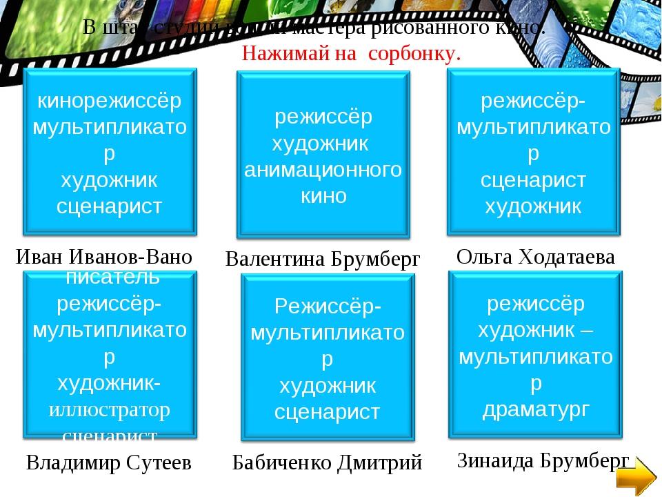 Иван Иванов-Вано В штат студии вошли мастера рисованного кино. Нажимай на сор...
