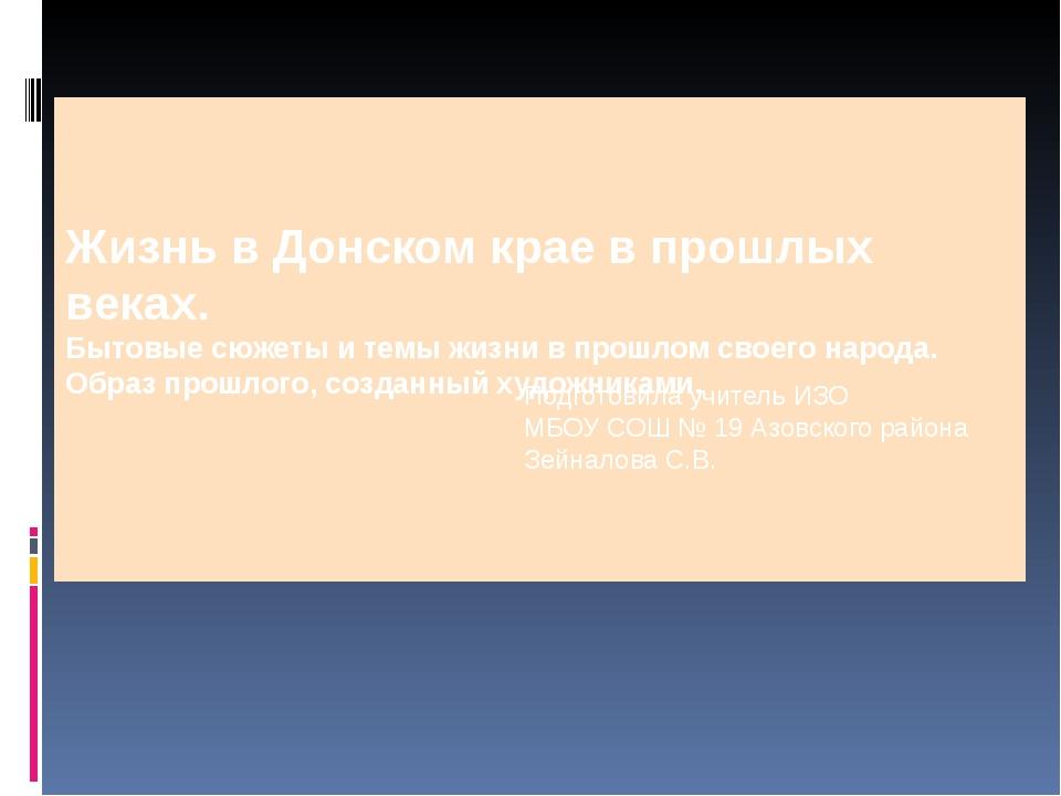 Жизнь в Донском крае в прошлых веках. Бытовые сюжеты и темы жизни в прошлом...