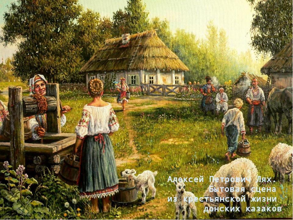 Алексей Петрович Лях. Бытовая сцена из крестьянской жизни донских казаков
