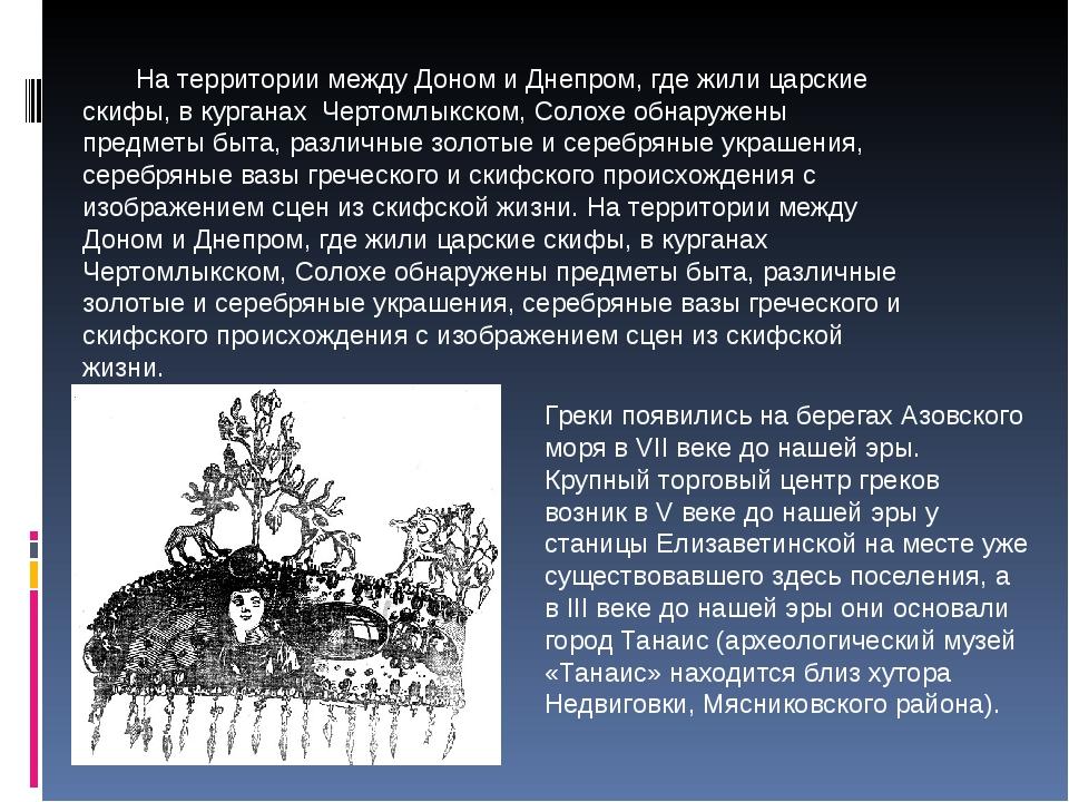 На территории между Доном и Днепром, где жили царские скифы, в курганах Черт...